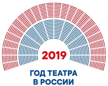 План года театра 2019
