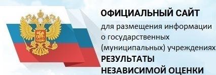 Официальный сайт результатов независимой оценки